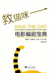 救猫咪:电影编剧宝典