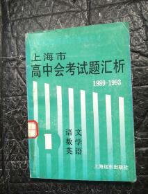 上海市高中会考试题汇析1989--1993:第一分册(语文,数学英语)