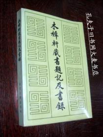 《木犀轩藏书题记及书录》北京大学出版社