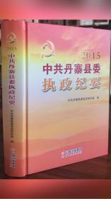 中共丹寨县委执政实录.2015