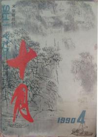 《十月》文学双月刊1990年第4期(阎连科中篇《瑶沟人的梦》胡健中篇《后顾之忧》刘恪中篇《砂金》哈斯乌拉短篇《哦,汉子们》贾平凹散文《崆峒诗情》等)