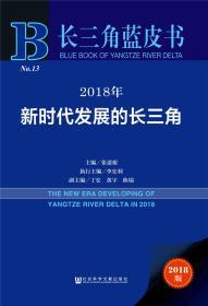 长三角蓝皮书-----2018年新时代发展的长三角