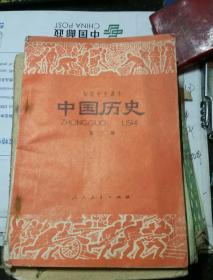 初级中学课本中国历史第三册