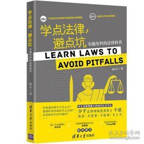 学点法律 避点坑 有趣有料的法律科普