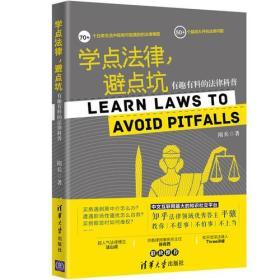 正版二手二手 学点法律,避点坑 隋兵 清华大学出版社有笔记