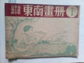 东南画册(第一册,幼稚园及小学低级用,1951年东南书局出版,少见)