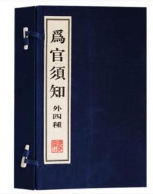 正版 为官须知 (一函二册)广陵书社