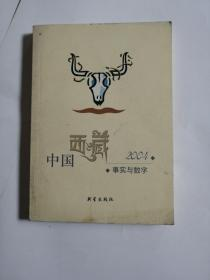 中国西藏事实与数字2004