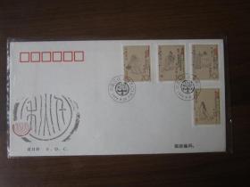 《中国古代文学家》(第二组)纪念邮票首日封