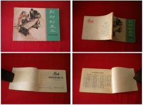 《荆轲刺秦王》东周49,64开徐古安绘,上海1981.11一版一印,477号,连环画