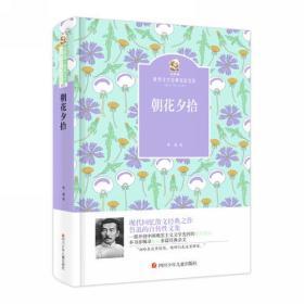 名家名�g 金熊�世界文�W�典:朝花夕拾(�迅ζ散文集)