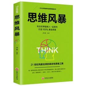 思维风暴 逻辑思维训练书籍 智力开发挖掘大脑潜能逻辑思维