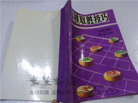 象棋取胜技巧(上) 于国胜 中原农民出版社 1993年6月 32开平装