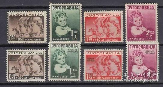 南斯拉夫邮票 1938年 儿童附捐 加字/不加字 2组8全新贴