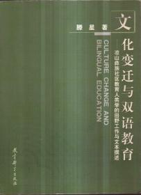 文化变迁与双语教育——凉山彝族社区教育人类学的田野工作与文本撰述