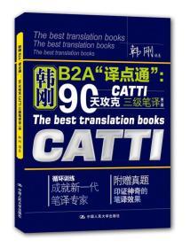 正版二手 90天攻克CATTI 三级笔译 韩刚  中国人民大学出版社 9787300216942
