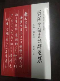 当代中国志坛群星集第二集(上)