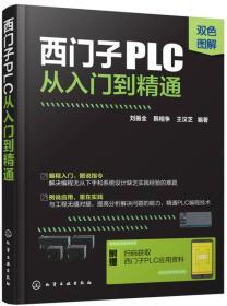 西门子PLC从入门到精通  9787122315106