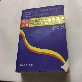 英汉·汉英精选现代法商词典
