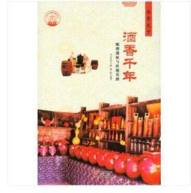 中华精神家园:衣食天下. 酒香千年. 酿酒遗址与传统名酒