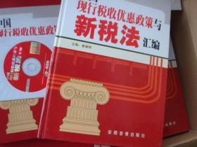 中国现行税收优惠政策与新税法汇编(1CD+四卷全)