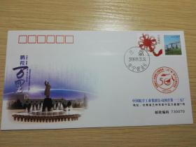中国航空工业集团公司国营第一三五厂建厂投产五十周年纪念封