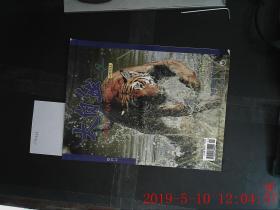 大自然2010.1期