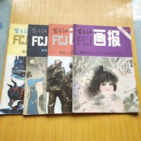 富春江画报 1982年8.10.11.12.共4本合售
