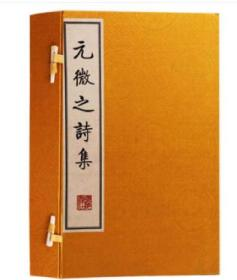正版 元微之诗集(共3册)(精) 广陵书社