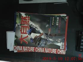 大自然2003.3期
