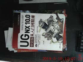 UGNX10.0 中文版 从入门到精通