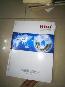 HBB 精密机床主轴轴承专业生产商 【轴承的选择 轴承的应用 轴承的安装  等  见图】