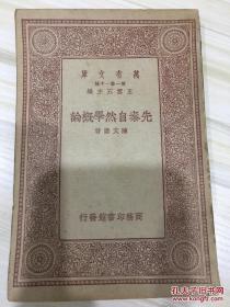 万有文库第一集一千种 先秦自然学概论 有藏书章