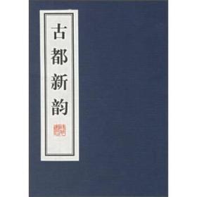 古都新韵(巾箱本)孙晶坤主编 线装书局