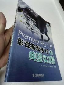 PremierePro 1.5影视编辑技巧与典型实例