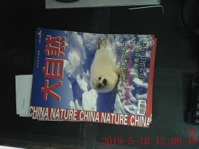 大自然2004.6期
