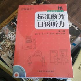 标准商务基础日语系列:标准商务日语听力(第2册)