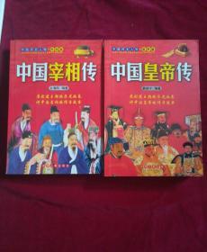 中国历史人物・皇帝篇 ,宰相篇【中国皇帝传+中国宰相传】2本合售