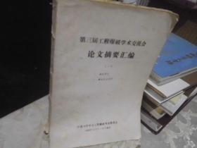 第三届工程爆破学术交流会论文摘要汇编(一)
