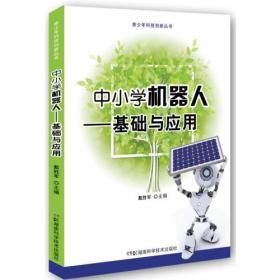 青少年科技创新丛书:中小学机器人?技能与技巧