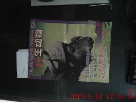 野生动物 2004.5期