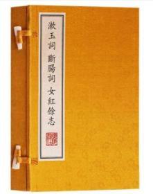 正版 漱玉词断肠词女红餘志(一函一侧)广陵书社