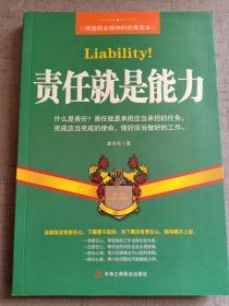 责任就是能力 缔造职业精神的经典读本