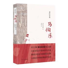 正版新书萧红全集:马伯乐(长篇小说)(2019年教育部推荐)