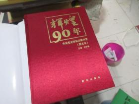 辉煌90年:中共党史知识百题问答(图文本)