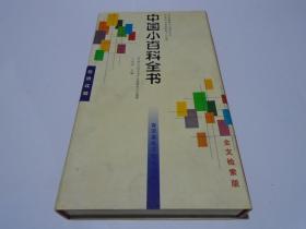 CD:  中国小百科全书
