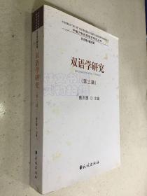 双语学研究 第三辑