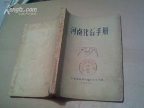 河南化石手册