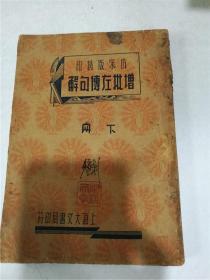 仿宋版精印增批左传句解(下册)