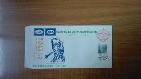 纪念抗日战争胜利40周年离休干部集邮协会首届邮展纪念封(货号1)